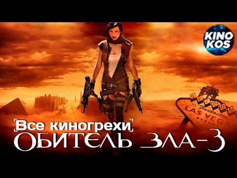 """Все киногрехи и киноляпы """"Обитель зла 3"""""""