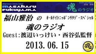 2013.06.15の放送のゲストトーク部分です。 「ニっポン放送 福山雅治の魂のラ...