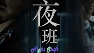 [HKTV 一分鐘精選] Night Shift (夜班)