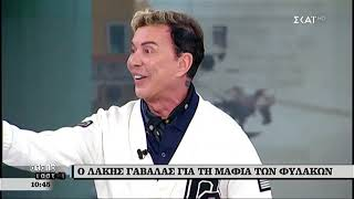 Αταίριαστοι   Ο Λάκης Γαβαλάς για την μαφία των φυλακών   20/02/2019