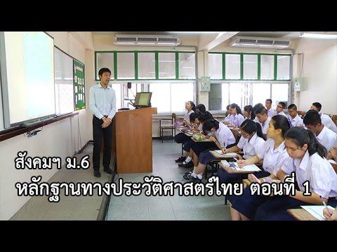 สังคมฯ ม.6 หลักฐานทางประวัติศาสตร์ไทย ตอน 1 ครูณัฏฐ์ชฎิล มาอิ่นแก้ว