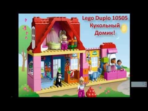 Конструктор lego duplo 10505 кукольный домик — купить сегодня c доставкой и гарантией по выгодной цене. 1 предложение в проверенных.