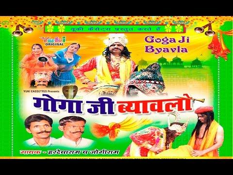 गोगाजी ब्यावलो । Gogaji Byavlo | Rajasthani Lok Kathayein | by Hardevaram, Jogiram