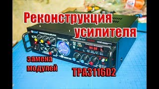 Реконструкция готового усилителя с применением ТРА3116D2