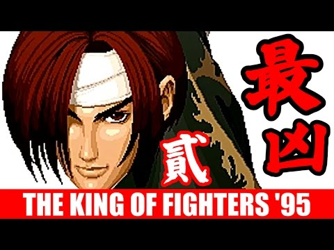 [2/3] 草薙京(最凶:LV8) - THE KING OF FIGHTERS '95(PS)