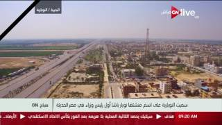 صباح ON: إطلالة علوية على محافظة البحيرة.. من أهم معالمها ترعة النوبارية