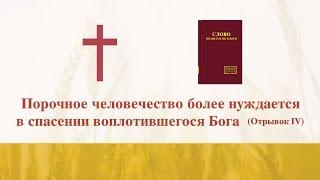 Евангелие дня «Порочное человечество более нуждается в спасении воплотившегося Бога» (Отрывок 4)