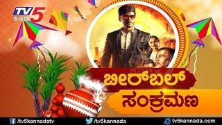 BIRBAL - Kannada Movie Team Special Interview   Srini   Rukmini   Sujay Shastry   TV5 Kannada