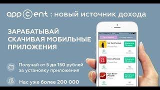 заработать 100 рублей на телефон прямо сейчас