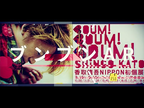 【BOUM ! BOUM ! BOUM ! 】ブンブンARの遊び方