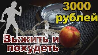 Рацион для начинающего качка за 99 рублей или толстый нищеброд на диете.