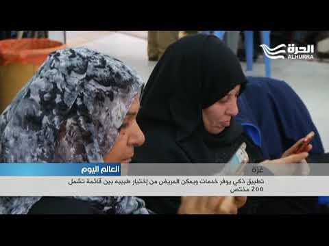 غزة.. تطبيق ذكي يوفر خدمات للمرضى واختيار الطبيب عبر الأنترنت  - 18:22-2018 / 1 / 17