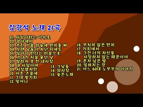 김광석 노래 21곡