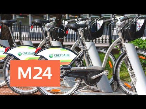 Изменятся ли тарифы на прокат велосипедов в Москве - Москва 24