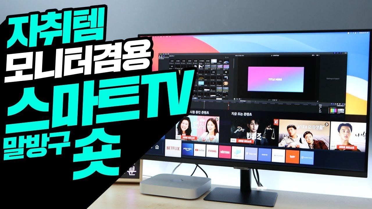 자취템 모니터겸용 스마트TV 심지어4K 말방구숏 M7 #숏