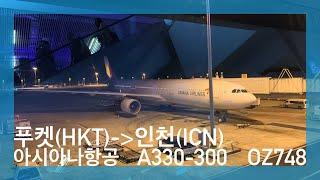 [항공영상] 푸켓(HKT)-인천(ICN) 아시아나항공 …