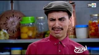 برامج رمضان : لوبيرج - الحلقة 15