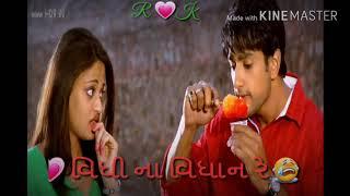 Best romontic whatsapp status 9¦¦ with gujrati songs ¦¦ kalpesh masar