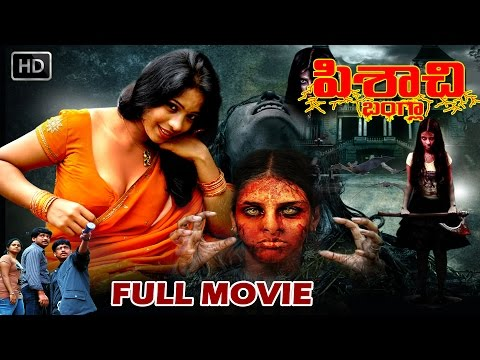 Pisachi Bungalow Full Movie | 2016 Telugu...