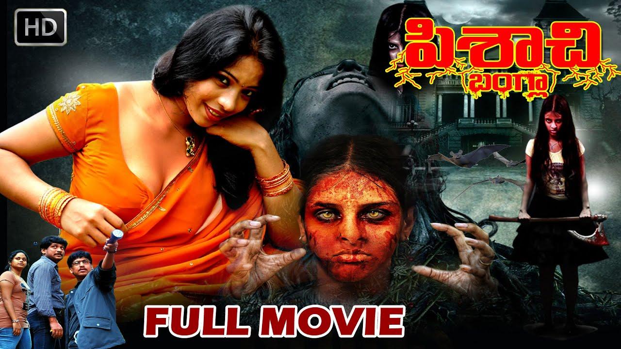 horror telugu pisachi bungalow movies drama films story short