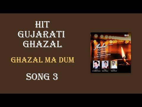 Best Gujarati Ghazal 2017 I Ghazal Ma Dum I Song 3 I Ibadat I Krup Music