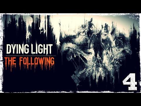 Смотреть прохождение игры [Coop] Dying Light: The Following. #4: Потерянная серия.