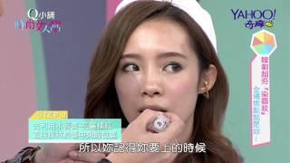EP53. 女神宋智孝教妳最新『染唇妝』!電趴全場男生目光!