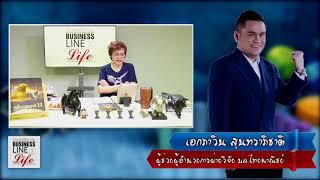 Business Line & Life 02-02-61 on FM 97 MHz