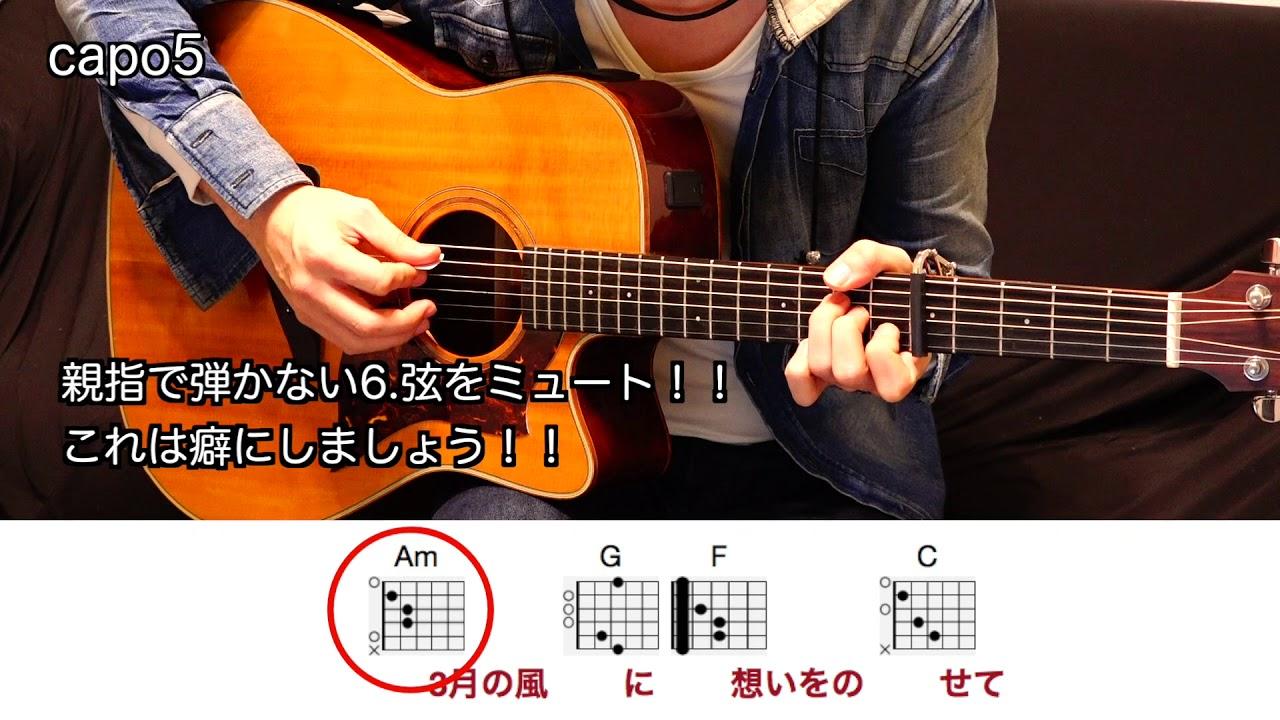 (歌詞コード付き)3月9日/レミオロメン『動畫とコード図で譜面がわからなくても,ギター初心者でも問題 ...