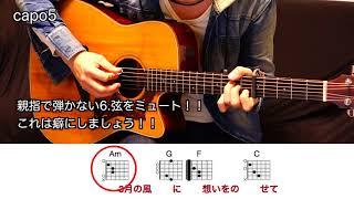 (歌詞コード付き)3月9日/レミオロメン『動画とコード図で譜面がわからなくても、ギター初心者でも問題ありません♬』解説動画