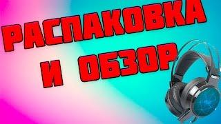 ОБЗОР ИГРОВЫХ  НАУШНИКОВ SALAR C13 GAMING ЗА 1000 РУБЛЕЙ С ALIEXPRESS + ТЕСТ МИКРОФОНА