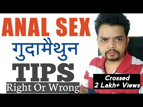 How To Have Anal Sex In Hindi