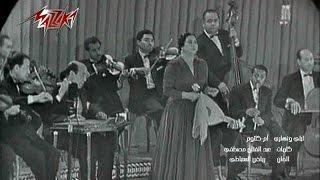 Leily Nehary La Ya Habeeby - Umm Kulthum ليلى نهارى لا ياحبيبى - ام كلثوم