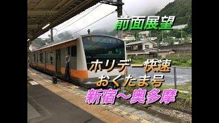 【前面展望】ホリデー快速 おくたま号 新宿〜奥多摩 E233系 2019.6.30