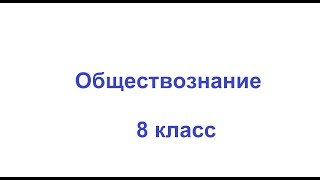 §4 Развитие общества