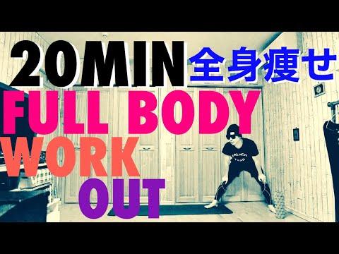 【20MIN 食べ過ぎ解消#8】脂肪燃焼20分間のトレーニング!食べ過ぎた時の運動✨full body workout for 20min