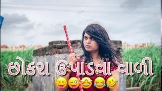 છોકરા ઉપાડવા વાળી Khajur bhai ni moj jigli khajur comedy
