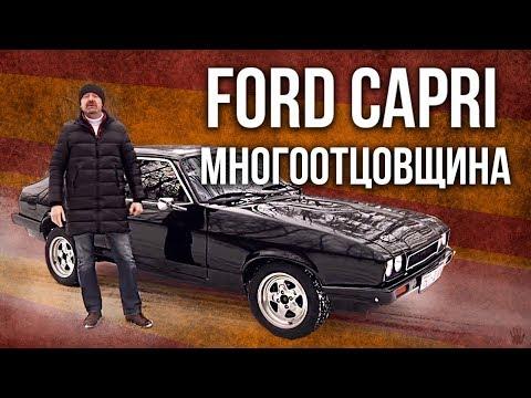 Ford Capri MK3 1979 | Форд Капри МК3 – обзор и тест-драйв | История форд | Зенкевич Pro Автомобили