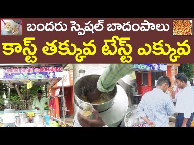 Famous Bandar Badam Milk | Vijayawada Street Food | Best Badam Milk | PDTV Foods