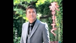 小金沢昇司さんの、春はもうすぐを歌ってみました。
