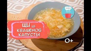 Щи из Квашеной Капусты   Классический Рецепт - Отличный Вкус 0+