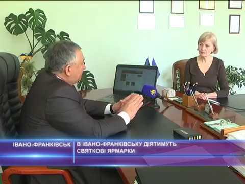 В Івано-Франківську діятимуть святкові ярмарки