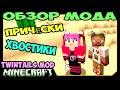 ч 238 Причёски и Хвостики TwinTails Mod Обзор мода для Minecraft mp3