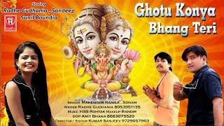 Ghotu Konya Bhang Teri | Radhe Gudhania, Priyanka | New Bhole Dj Song 2018 | Rathore cassettes