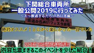 下関総合車両所一般公開2019に行ってみた