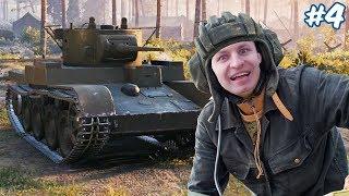 НУЖНО УМЕТЬ ПРОИГРЫВАТЬ | World of Tanks #4
