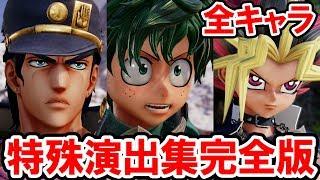 【ジャンプフォース】対戦のセリフが変わる組み合わせ 全キャラ 戦闘前の掛け合い集 完全版【JUMP FORCE】 thumbnail
