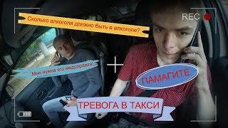 Пассажир С Пивом Хочет Курить В Такси.Требует Путевой Лист.Нажал Кнопку Тревоги