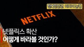 미디어논평 I 넷플릭스 확산 어떻게 볼 것인가? (전북…