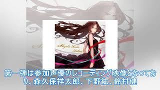 森久保祥太郎、声優による工藤静香トリビュートミニアルバム「shizuka k...